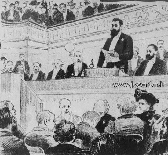 کنگره جهانی صهیونیسم