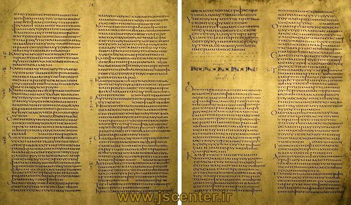 Codex Alexandrinus ، کتاب مقدس نسخه اسکندریه