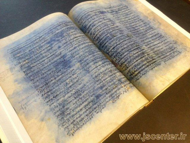 codex Ephraemi ، کتاب مقدس نسخه افرایم