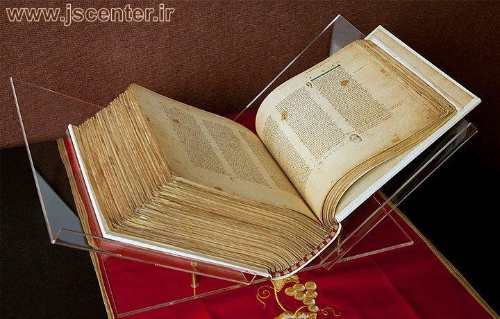 codex vaticanus ، کتاب مقدس نسخه واتیکان
