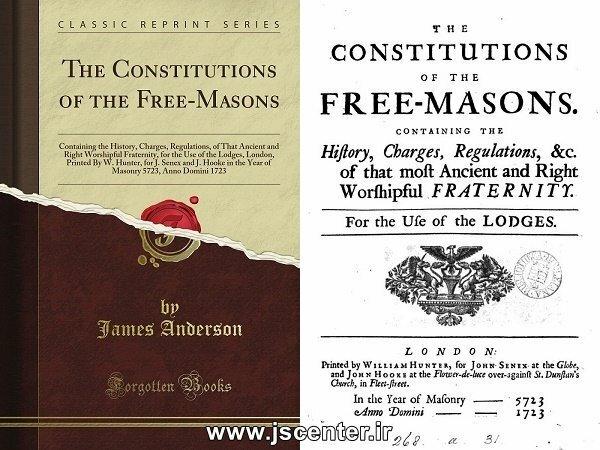 قانون اساسی فراماسونری جیمز اندرسون