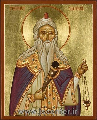 سموئیل نبی