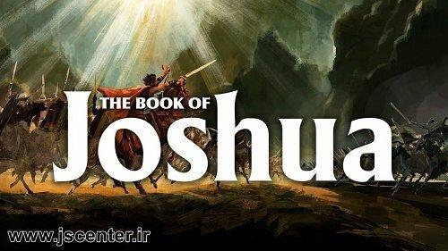 صحیفه یوشع بن نون