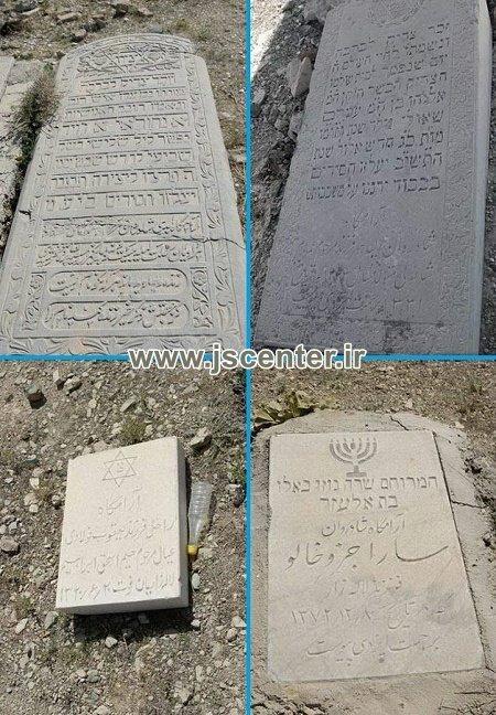قبرستان یهودیان دماوند