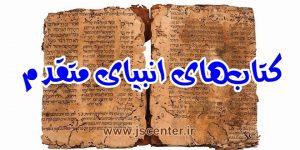 کتابهای انبیای متقدم