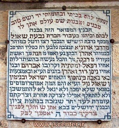 کنیسه حاجی آدونیه یهودیان مخفی مشهد