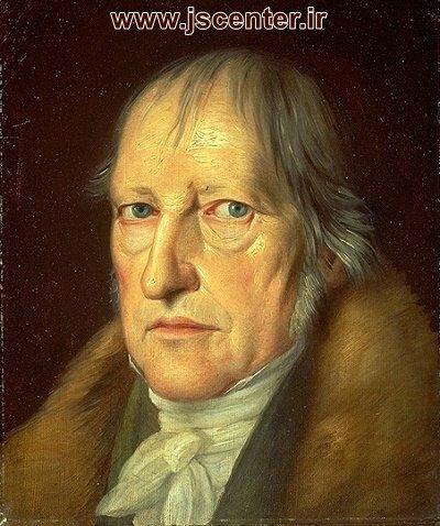 گئورگ ویلهلم فریدریش هگل