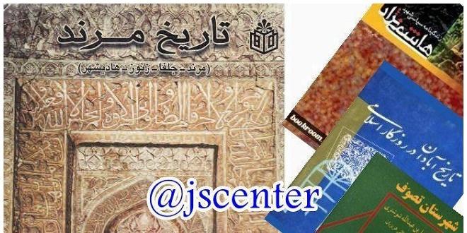 حسن جلالی عزیزیان نمونه یهودیان مخفی ایران