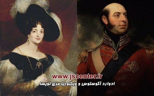 ادوارد آگوستوس و ویکتوریا مری لویسا