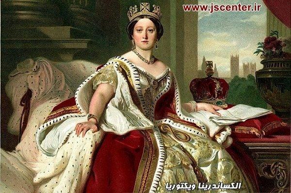 الکساندرینا ویکتوریا ملکه ویکتوریا