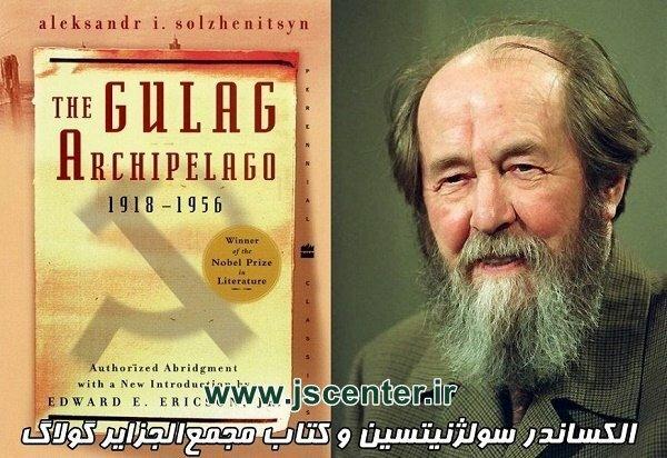 الکساندر سولژنیتسین و کتاب مجمعالجزایر گولاگ