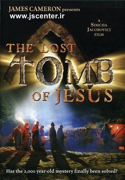 فیلم قبر گمشده عیسی مسیح