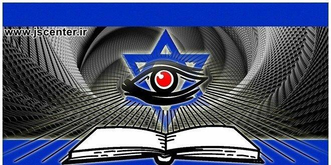 مسیحیت زیر سلطهی یهود