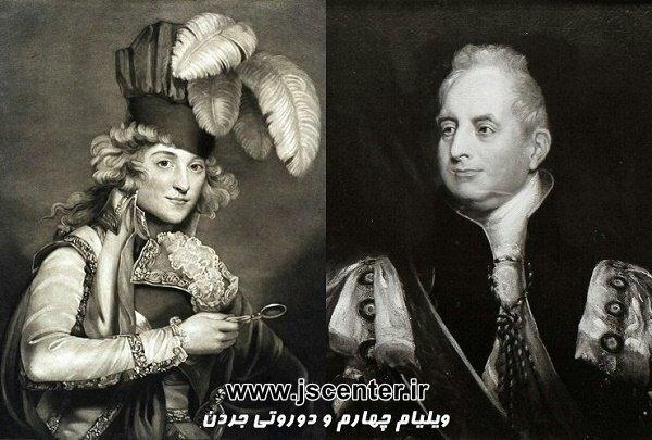 ویلیام چهارم و دوروتی جردن