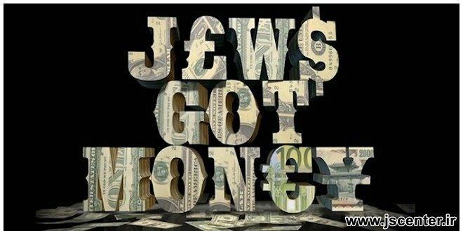 تأثیرات اقتصادی فراز و نشیبهای زندگی یهودیان