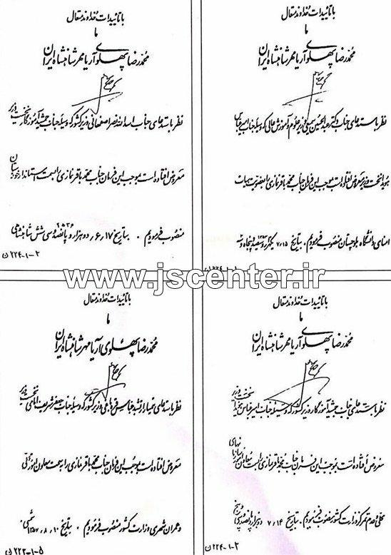 احکام محمدرضا پهلوی برای محمدباقر نمازی