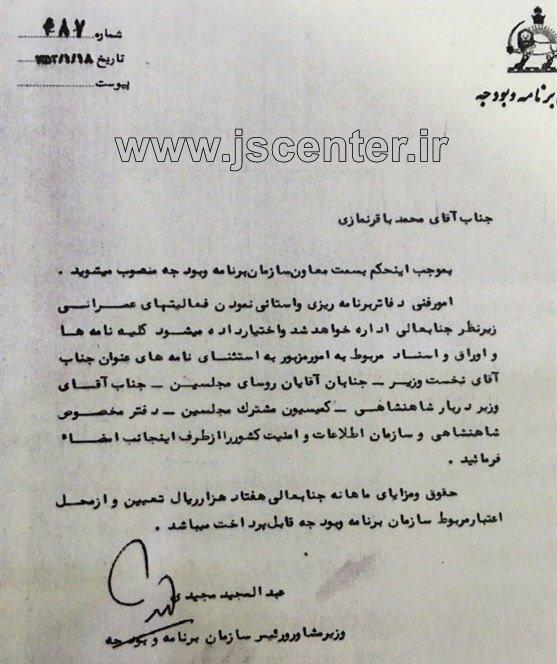 حکم انتصاب محمدباقر نمازی بعنوان معاون سازمان برنامه و بودجه