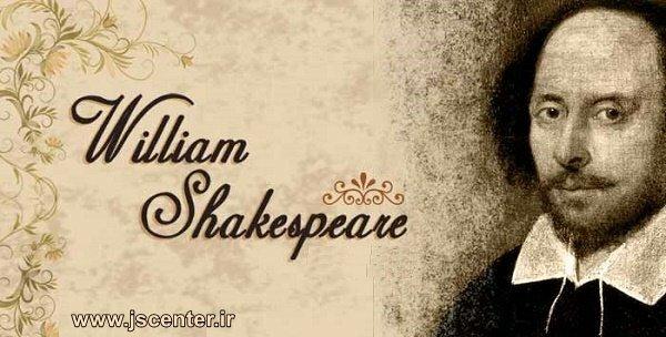 ویلیام شکسپیر