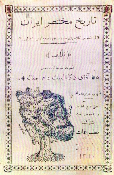 کتاب تاریخ مختصر ایران نوشته محمدعلی فروغی