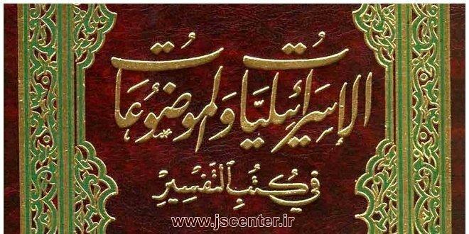 آغاز ورود اسرائیلیات به تفسیر قرآن