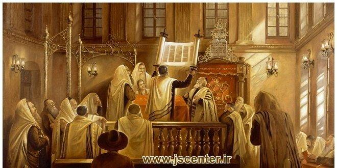 آشنایی با کتاب مقدس یهود