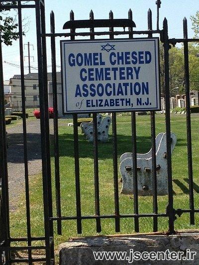 Gomel Chesed Cemetery