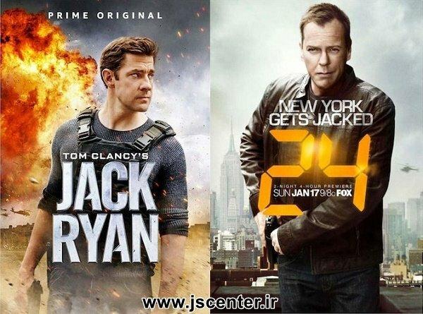 سریال استراتژیک جک رایان و سریال 24