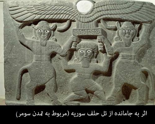 فروهر در تمدن سومر باستان