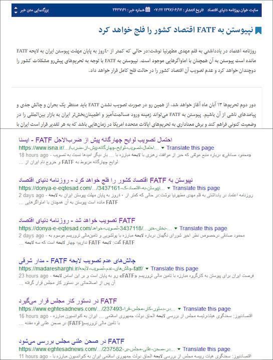 پذیرش خواستههای گروه ویژه اقدام مالی FATF