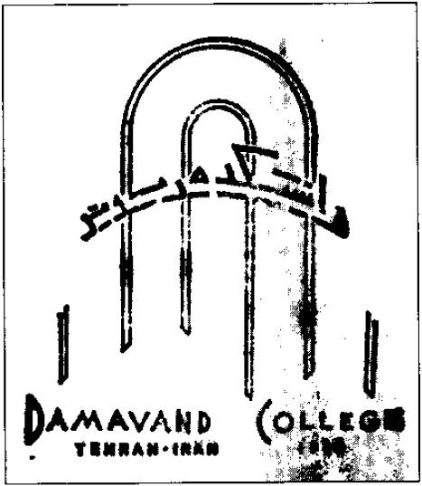 نشان دانشکده دماوند