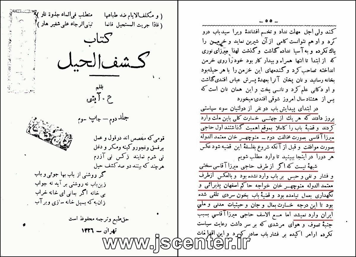 کشف الحیل عبدالحسین آیتی