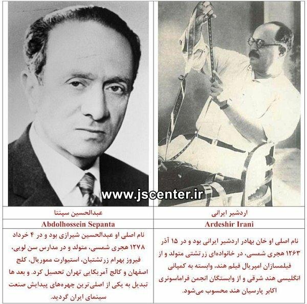 اردشیر ایرانی و عبدالحسین سپنتا