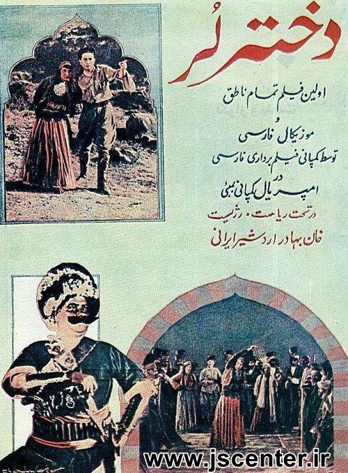فیلم دختر لر اردشیر ایرانی