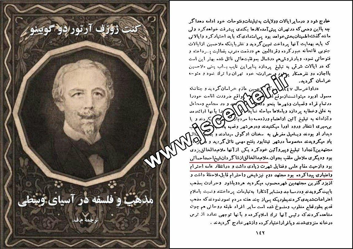ملا عبدالخالق یزدی