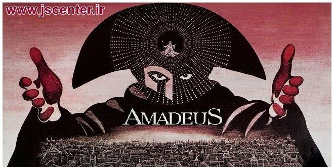 آمادئوس ؛ بیانیه امانیسم علیه تئیسم