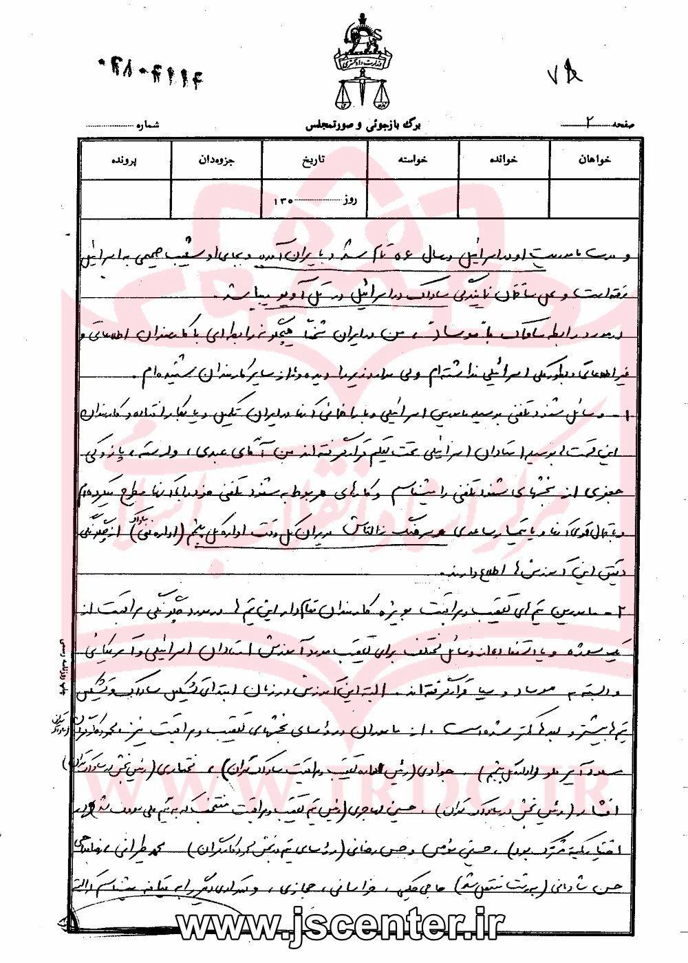 اعترافات بهمن نادریپور درباره روابط ساواک و موساد