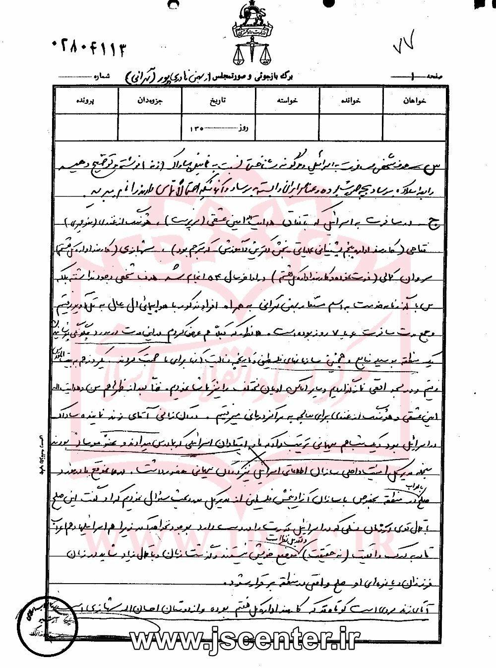 اعترافات بهمن نادریپور معروف به تهرانی