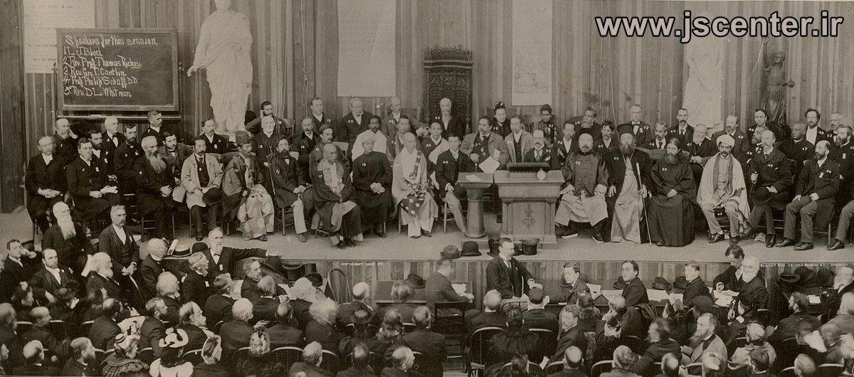 اوّلین اجلاس پارلمان جهانی ادیان