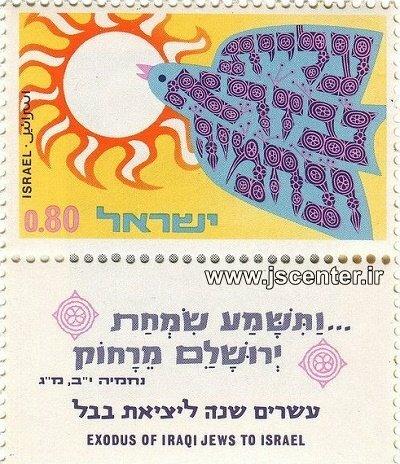 تمبر خروج یهودیان از عراق