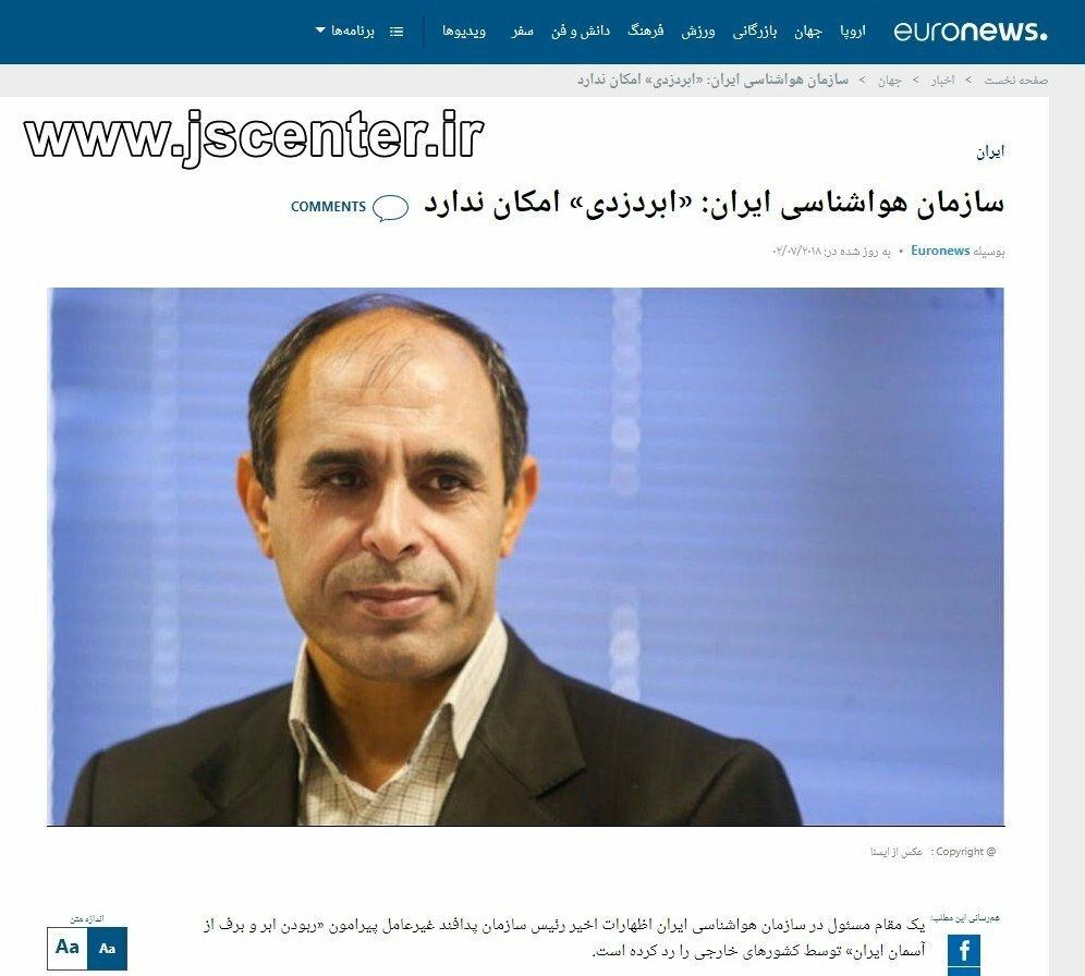 سازمان هواشناسی ایران ابردزدی امکان ندارد