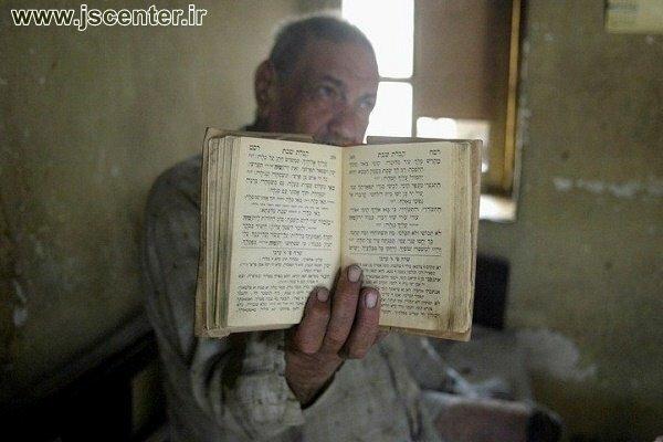 یک یهودی عراقی