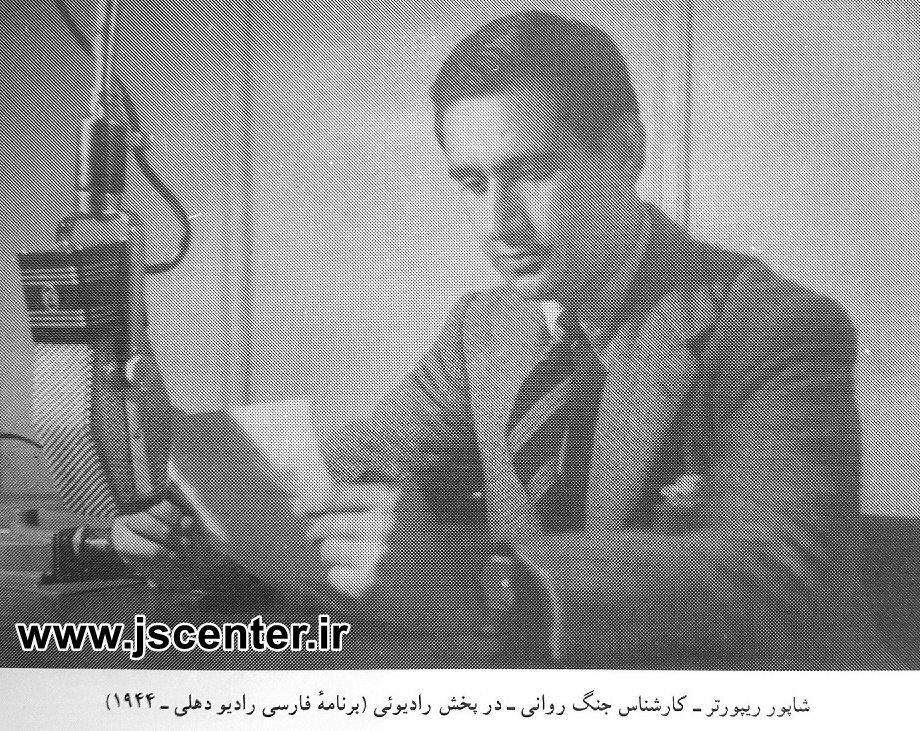 شاپور ریپورتر در رادیو دهلی