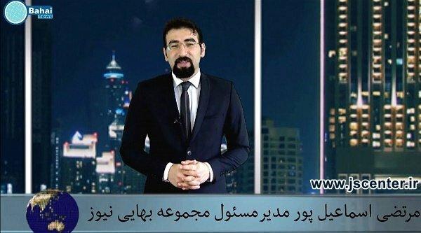 مرتضی اسماعیلپور مدیر بهایی نیوز