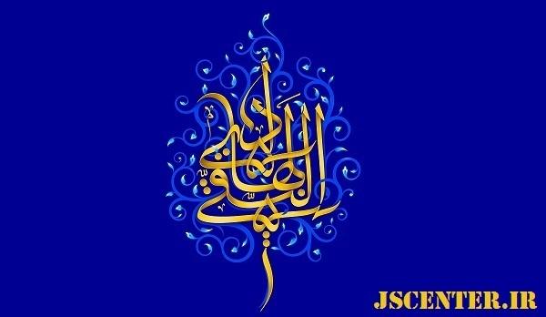 امام نقی و مسأله یهودی خلق قرآن