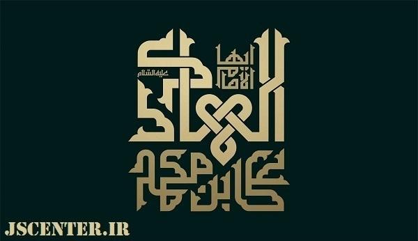 امام هادی و مسأله یهودی خلق قرآن