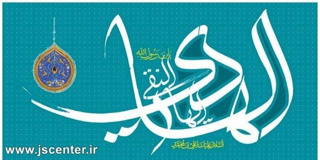 ریشه یهودی مسأله خلق قرآن و برخورد امام هادی