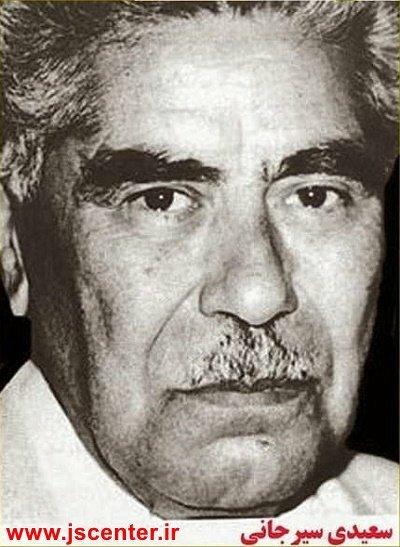 علیاکبر سعیدی سیرجانی