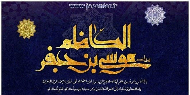 امام کاظم و یهود امت مسلمان