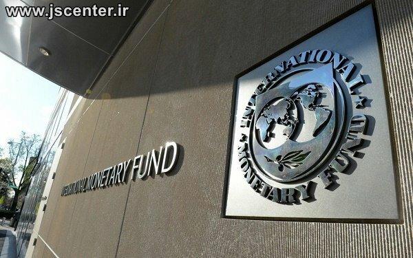 بانک جهانی و صندوق بینالمللی پول