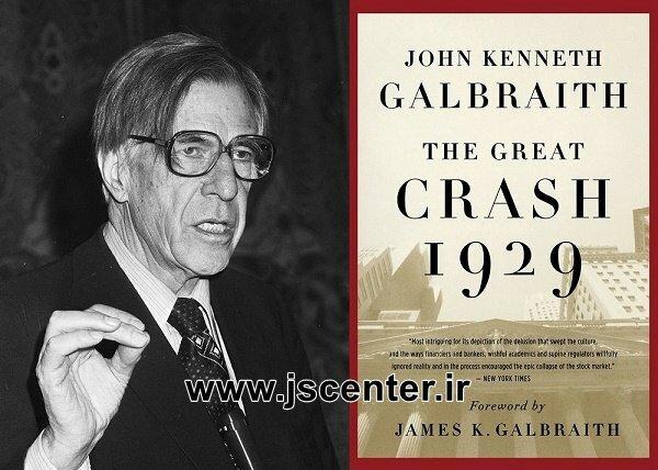 جان کنت گالبرایت و کتاب سقوط بزرگ سال 1929